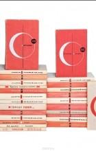 """- Серия """"Библиотека современной фантастики"""" в 25 томах + 5 дополнительных томов (комплект из 30 книг)"""