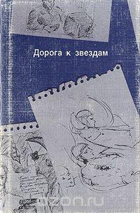 - Дорога к звездам (сборник)