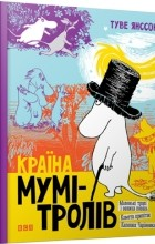 Янссон Туве - Країна Мумі-тролів. Книга перша (сборник)
