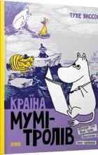 Янссон Туве - Країна Мумі-тролів. Книга друга