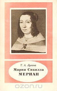 Татьяна Лукина - Мария Сибилла Мериан. 1647 - 1717