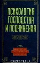 без автора - Психология господства и подчинения