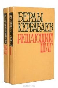 Берды Кербабаев - Решающий шаг (комплект из 2 книг)