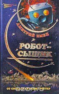 Дмитрий Емец - Робот-сыщик