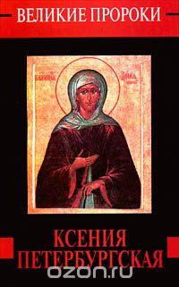 Наталья Горбачева - Ксения Петербургская