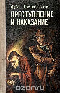 достоевский картинки преступление и наказание
