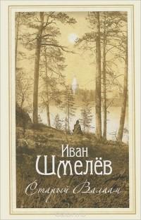Иван Шмелёв - Старый Валаам