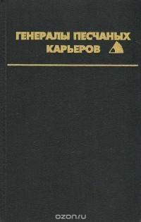- Генералы песчаных карьеров (сборник)