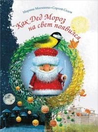 - Как Дед Мороз на свет появился