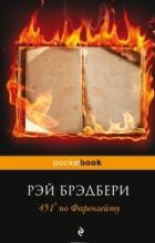 Рэй Брэдбери - 451° по Фаренгейту (сборник)