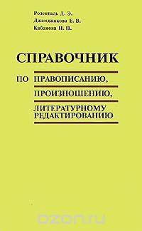 Справочник по правописанию и литературной правке - 20 изд