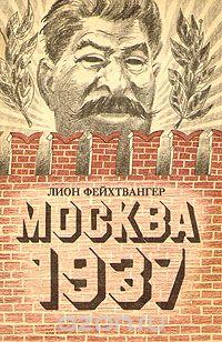 Лион Фейхтвангер - Москва 1937