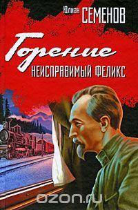 Юлиан Семенов - Горение. Неисправимый Феликс