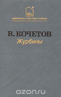 Всеволод Кочетов - Журбины