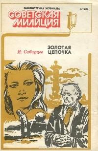 Иван Сибирцев - Золотая цепочка