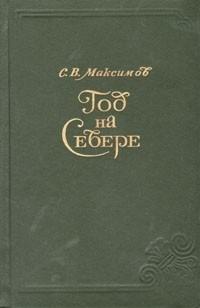 Сергей Максимов - Год на Севере