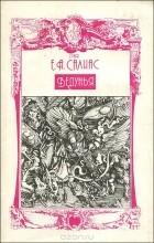 Евгений Салиас - Ведунья (сборник)