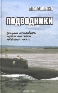 Леонид Осипенко - Подводники. Записки командира первой атомной подводной лодки