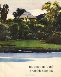 Семён Гейченко - Пушкинский заповедник