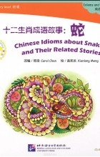 - Chinese Idioms about Snakes and Their Related Stories: Idioms and their stories: Elementary Level (+ CD-ROM)