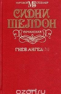 Сидни Шелдон - Гнев ангелов