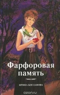 Ирина Богданова - Фарфоровая память