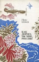 Иван Шамов - Как дорога ты мне, Россия!
