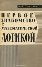 Иван Депман - Первое знакомство с математической логикой