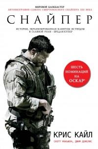 - Снайпер. Автобиография самого смертоносного снайпера XXI века