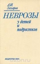 Александр Захаров - Неврозы у детей и подростков