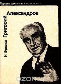 Иван Фролов - Григорий Александров