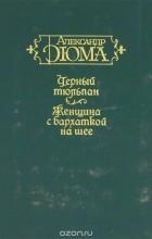 Александр Дюма - Черный тюльпан. Женщина с бархаткой на шее (сборник)