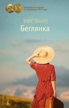 Элис Манро - Беглянка (сборник)