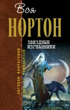 Андре Нортон - Звездные изгнанники (сборник)