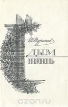 Иван Тургенев - Дым. Новь (сборник)