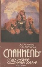 Жан Логинов, Александр Журавлев — Спаниель - подружейная охотничья собака