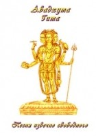 Даттатрея - Авадхута-гита