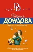 Донцова Д.А. - Дама с коготками