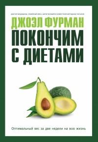 Джоэл Фурман - Покончим с диетами. Оптимальный вес за две недели на всю жизнь