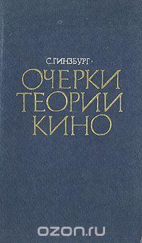 Семен Гинзбург - Очерки теории кино