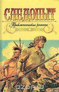 Рецензии на приключенческие книги 2011