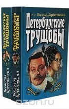 Всеволод Крестовский - Петербургские трущобы (комплект из 2 книг)