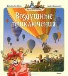 Женевьева Юрье - Воздушные приключения (сборник)
