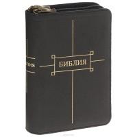 - Библия (подарочное издание)