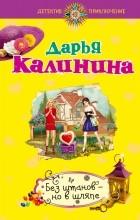 Дарья Калинина - Без штанов – но в шляпе