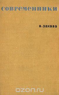 Борис Захава - Современники