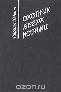 Кирилл Хенкин - Охотник вверх ногами