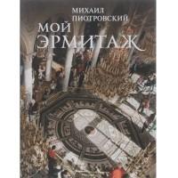 Михаил Пиотровский - Мой Эрмитаж
