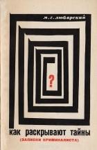 Михаил Любарский - Как раскрывают тайны? (записки криминалиста)