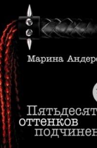 50 ОТТЕНКОВ ПОДЧИНЕНИЯ АУДИОКНИГА СКАЧАТЬ БЕСПЛАТНО